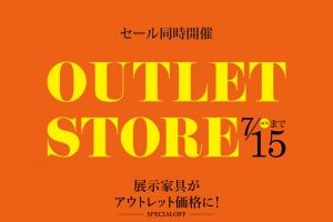 展示家具がアウトレット価格に!アウトレットストア7月15日(月)まで。