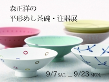 森正洋の平形めし茶碗・注器展 9月7日(土)〜9月23日(月)