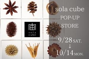 sola cube ポップアップストア9月28日(土)-10月14(月)