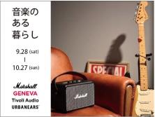 音楽のある暮らし 9/28(sat)-10/27(sun)