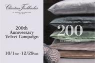 FISBA200周年記念。ベルベットキャンペーン12/29(日)まで