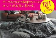 FK-1コタツキャンペーン! 12/1(日)まで