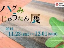 ハグみじゅうたん展開催 2019.11/23(sat)-12/1(sun)
