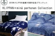 KLIPPAN創業140周年記念ブランケット mina perhonen Collection