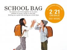 アクタススクールバッグ2021年モデルは2月21日よりご予約スタート