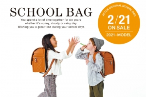 アクタススクールバッグ2021年ご入学モデルは2月21日よりご予約スタート