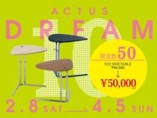 春のスペシャルキャンペーン。K22とドラムスパフが特別価格に!!