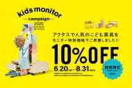 キッズモニターキャンペーン6月20日(土)〜8月31日(月)
