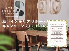 秋のインテリアサポートキャンペーン9月11日(土)-10月31日(日)