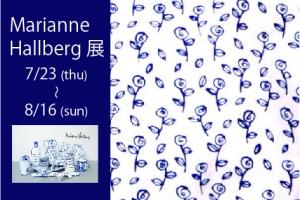 マリアンヌ・ハルバーグ展開催 7月23日(木)〜8月16日(日)
