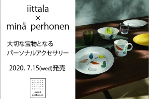 iittala × mina perhonenコラボレーションアイテム発売