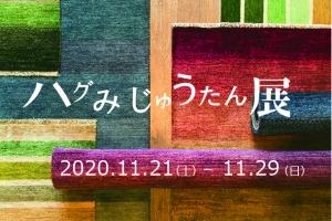 ハグみじゅうたん展開催! 11/21(sat)〜29(sun)