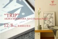 """""""TRIP""""AKIRA MINAGAWA アートコレクションポスター数量限定発売"""