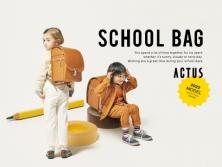 アクタススクールバッグ2022年ご入学モデル2月19日(金)より予約受付