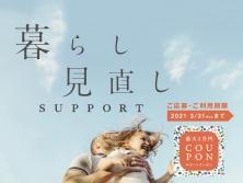 暮らし見直しサポートキャンペーン 3/31(水)まで