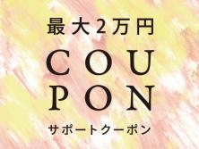 暮らし見直しサポートキャンペーン第2弾 会期延長5/31(月)まで