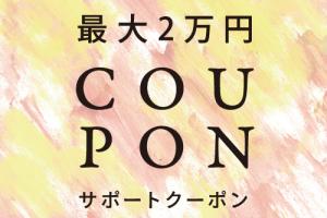 暮らし見直しサポートキャンペーン第2弾 5/9(日)まで