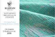 KLIPPAN リネン&シュニールコットンブランケット新発売!