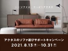 アクタスのソファ選びサポートキャンペーン8月13日(金)~10月31日(日)