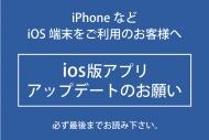 アプリ会員様へ「ios版アプリアップデートのお願い」