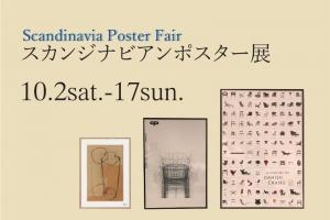 スカンジナビアンポスター展10月2日(土)-17日(日)